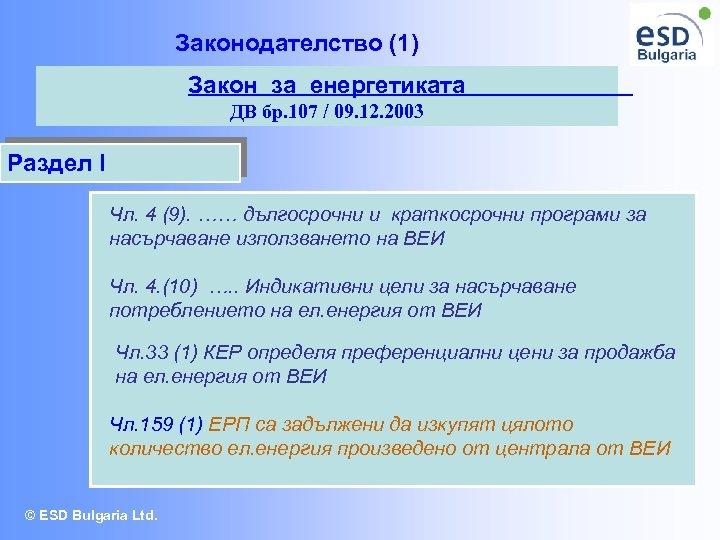 Законодателство (1) Закон за енергетиката ДВ бр. 107 / 09. 12. 2003 Раздел I