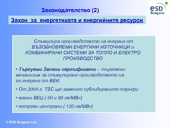 Законодателство (2) Закон за енергетиката и енергийните ресурси Стимулира производството на енергия от ВЪЗОБНОВЯЕМИ