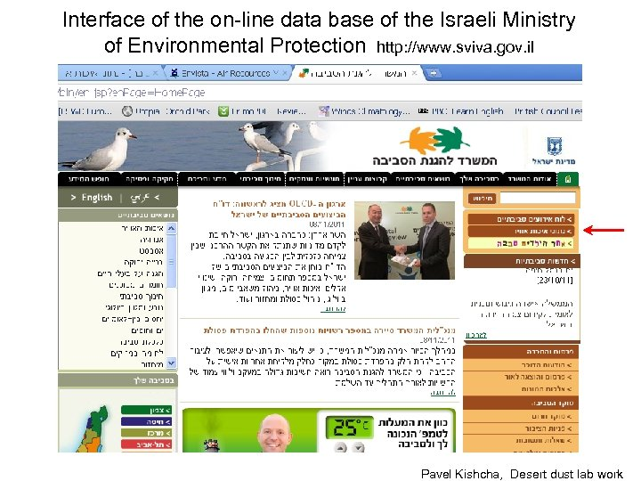Interface of the on-line data base of the Israeli Ministry of Environmental Protection http: