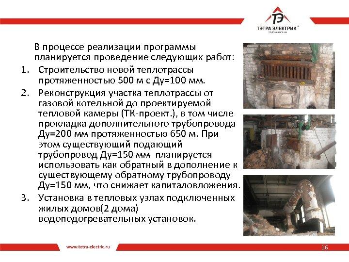 В процессе реализации программы планируется проведение следующих работ: 1. Строительство новой теплотрассы протяженностью 500