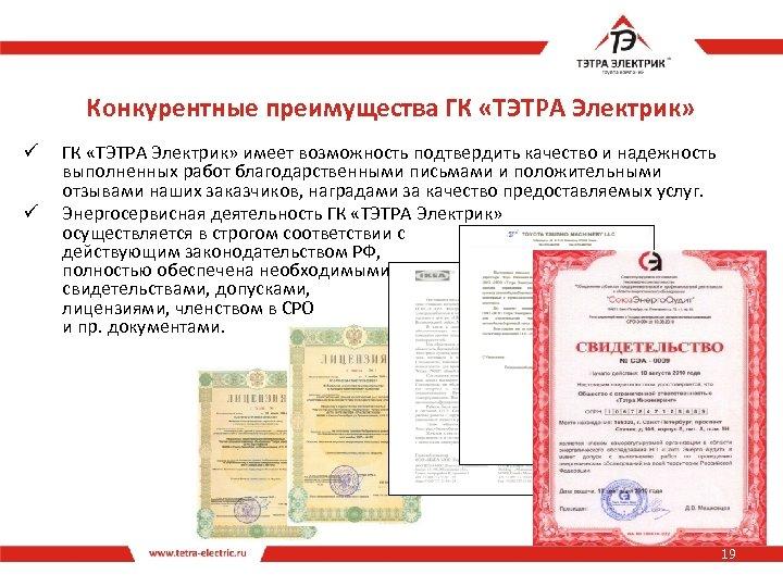 Конкурентные преимущества ГК «ТЭТРА Электрик» ü ü ГК «ТЭТРА Электрик» имеет возможность подтвердить качество
