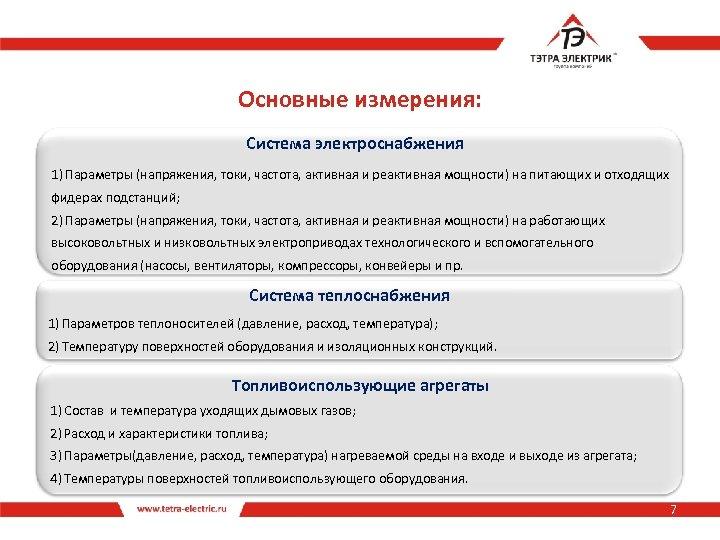 Основные измерения: Система электроснабжения 1) Параметры (напряжения, токи, частота, активная и реактивная мощности) на