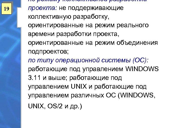 19 по режиму коллективной разработки проекта: не поддерживающие коллективную разработку, ориентированные на режим реального
