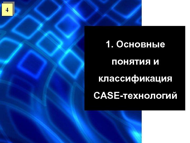 4 1. Основные понятия и классификация CASE-технологий
