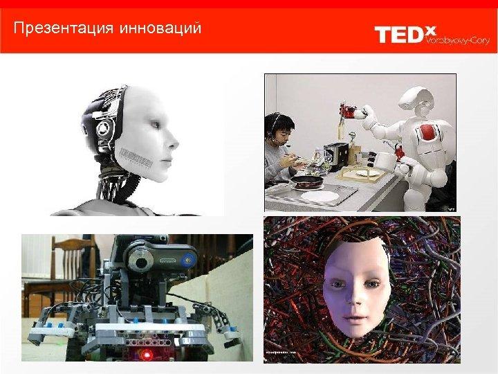 Презентация инноваций