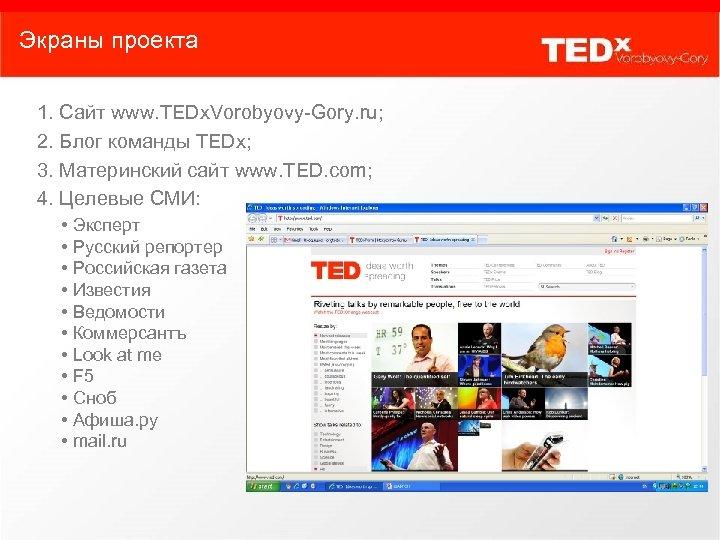 Экраны проекта 1. Сайт www. TEDx. Vorobyovy-Gory. ru; 2. Блог команды TEDx; 3. Материнский