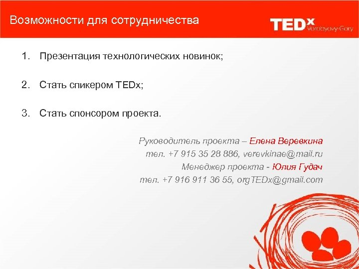 Возможности для сотрудничества 1. Презентация технологических новинок; 2. Стать спикером TEDx; 3. Стать спонсором