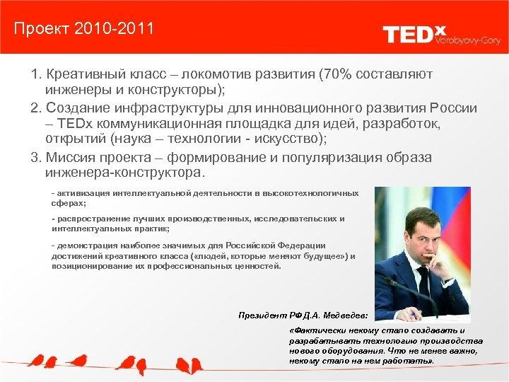 Проект 2010 -2011 1. Креативный класс – локомотив развития (70% составляют инженеры и конструкторы);