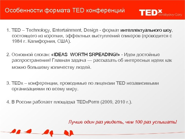 Особенности формата TED конференций 1. TED – Technology, Entertainment, Design - формат интеллектуального шоу,