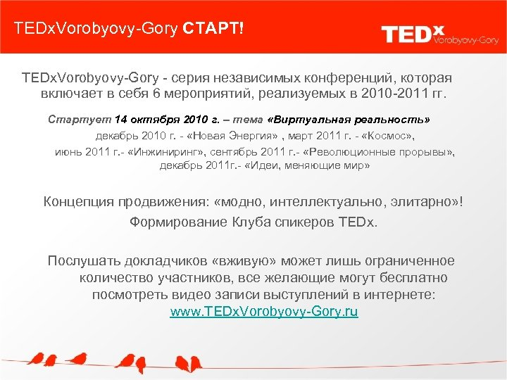 TEDx. Vorobyovy-Gory СТАРТ! TEDx. Vorobyovy-Gory - серия независимых конференций, которая включает в себя 6