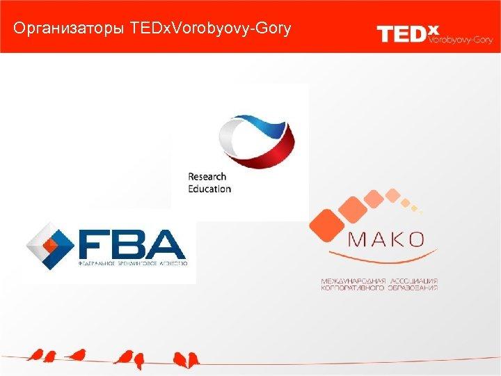 Организаторы TEDx. Vorobyovy-Gory