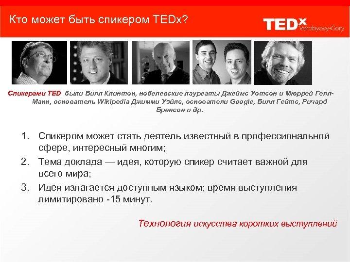 Кто может быть спикером TEDх? Спикерами TED были Билл Клинтон, нобелевские лауреаты Джеймс Уотсон
