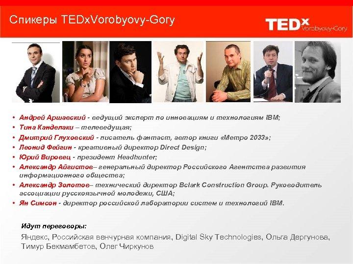Спикеры TEDx. Vorobyovy-Gory • • • Андрей Аршавский - ведущий эксперт по инновациям и
