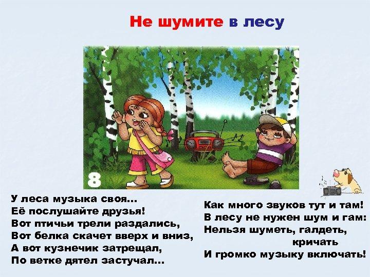 Не шумите в лесу У леса музыка своя… Её послушайте друзья! Вот птичьи трели