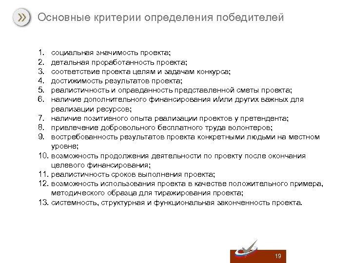 Основные критерии определения победителей 1. 2. 3. 4. 5. 6. социальная значимость проекта; детальная