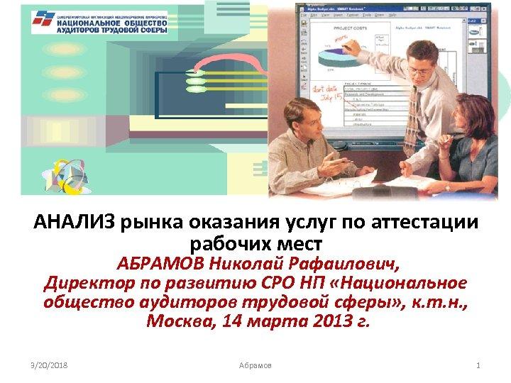 АНАЛИЗ рынка оказания услуг по аттестации рабочих мест АБРАМОВ Николай Рафаилович, Директор по развитию