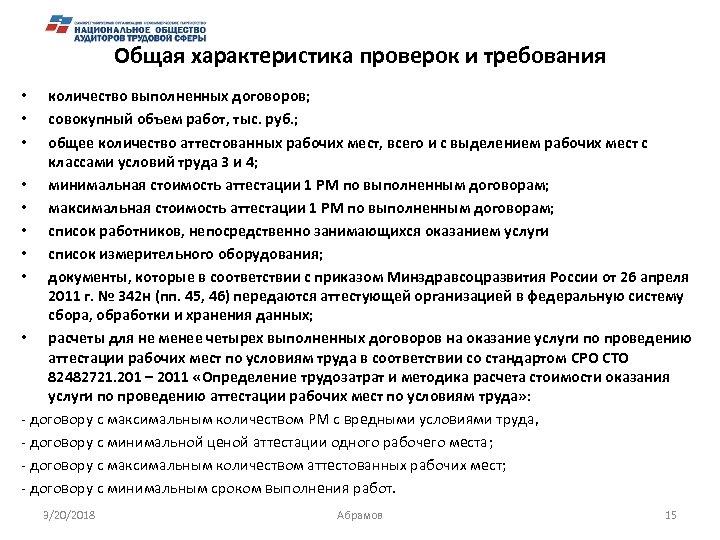 Общая характеристика проверок и требования количество выполненных договоров; совокупный объем работ, тыс. руб. ;