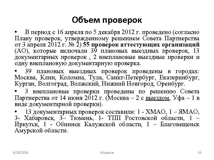 Объем проверок • В период с 16 апреля по 5 декабря 2012 г. проведено