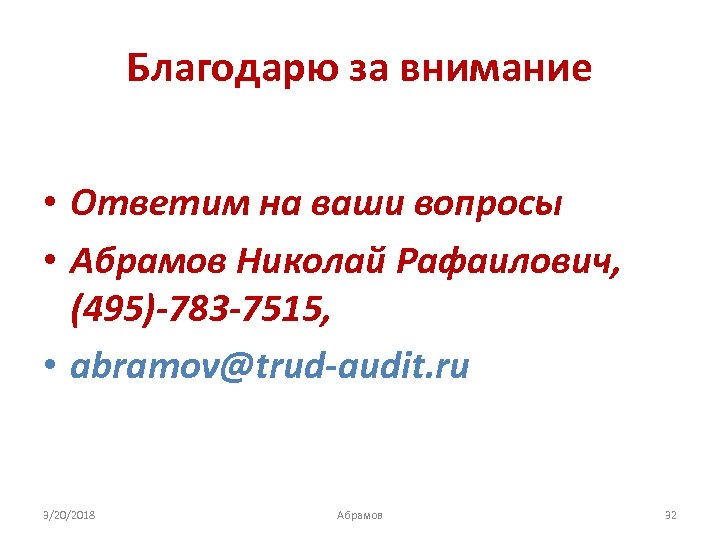 Благодарю за внимание • Ответим на ваши вопросы • Абрамов Николай Рафаилович, (495)-783 -7515,