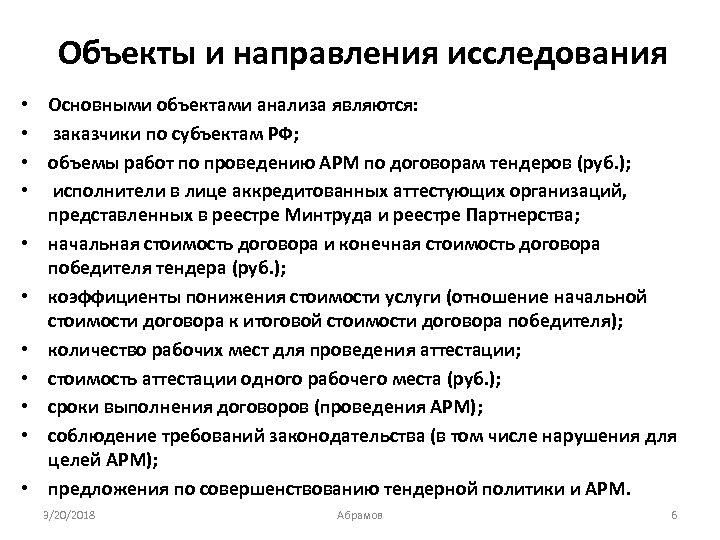 Объекты и направления исследования • Основными объектами анализа являются: • заказчики по субъектам РФ;