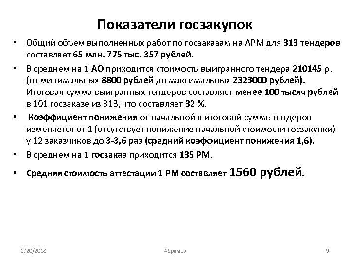 Показатели госзакупок • Общий объем выполненных работ по госзаказам на АРМ для 313 тендеров