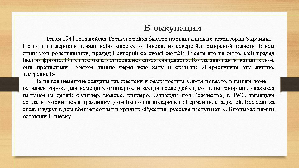В оккупации Летом 1941 года войска Третьего рейха быстро продвигались по территории Украины. По
