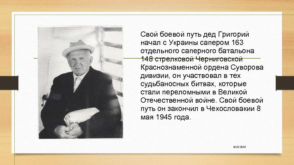 Свой боевой путь дед Григорий начал с Украины сапером 163 отдельного саперного батальона 148