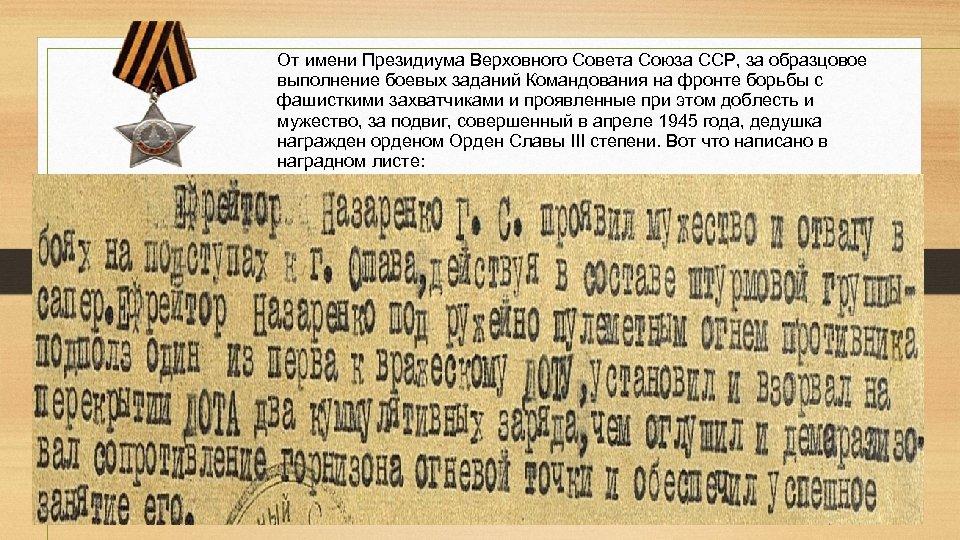 От имени Президиума Верховного Совета Союза ССР, за образцовое выполнение боевых заданий Командования на