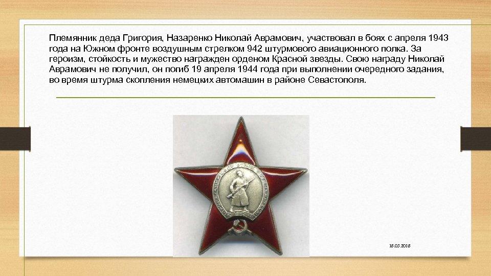 Племянник деда Григория, Назаренко Николай Аврамович, участвовал в боях с апреля 1943 года на