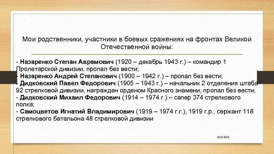 Мои родственники, участники в боевых сражениях на фронтах Великой Отечественной войны: - Назаренко Степан