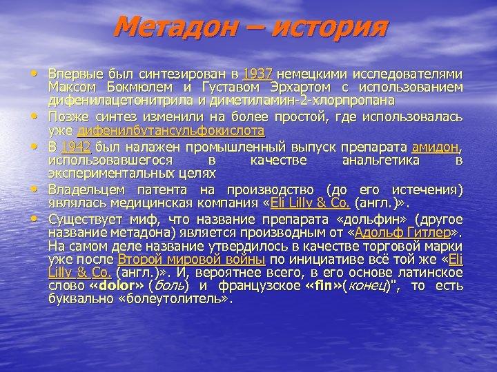 Метадон – история • Впервые был синтезирован в 1937 немецкими исследователями • • Максом