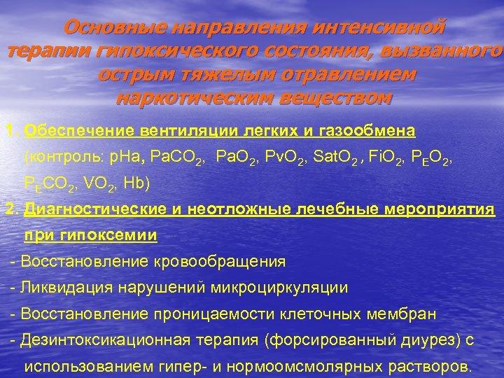 Основные направления интенсивной терапии гипоксического состояния, вызванного острым тяжелым отравлением наркотическим веществом 1. Обеспечение