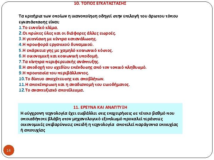 10. ΤΟΠΟΣ ΕΓΚΑΤΑΣΤΑΣΗΣ Τα κριτήρια των οποίων η ικανοποίηση οδηγεί στην επιλογή του άριστου