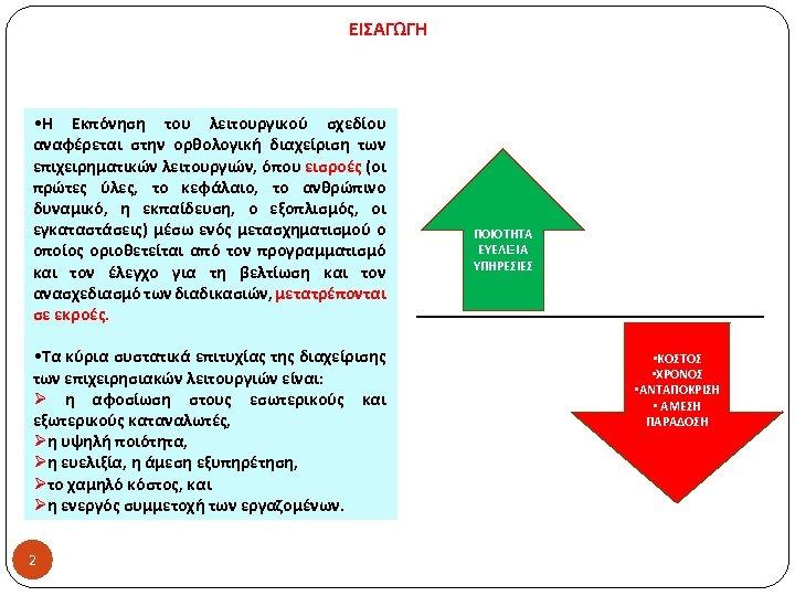 ΕΙΣΑΓΩΓΗ • Η Εκπόνηση του λειτουργικού σχεδίου αναφέρεται στην ορθολογική διαχείριση των επιχειρηματικών λειτουργιών,