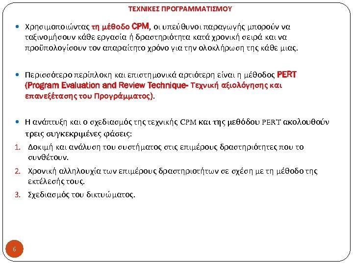 ΤΕΧΝΙΚΕΣ ΠΡΟΓΡΑΜΜΑΤΙΣΜΟΥ Χρησιμοποιώντας τη μέθοδο CPM, οι υπεύθυνοι παραγωγής μπορούν να ταξινομήσουν κάθε εργασία