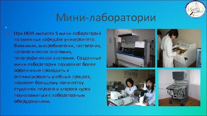 Мини-лаборатории 11 При НОЛ имеются 5 мини-лабораторий на смежных кафедрах университета: биохимия, микробиология, гистология,