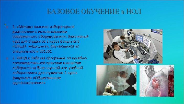 БАЗОВОЕ ОБУЧЕНИЕ в НОЛ 13 1. «Методы клинико-лабораторной диагностики с использованием современного оборудования» .