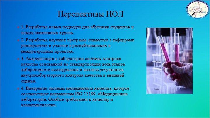 Перспективы НОЛ v v 1. Разработка новых подходов для обучения студентов и новых элективных