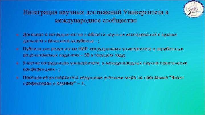 Интеграция научных достижений Университета в международное сообщество v v Договора о сотрудничестве в области