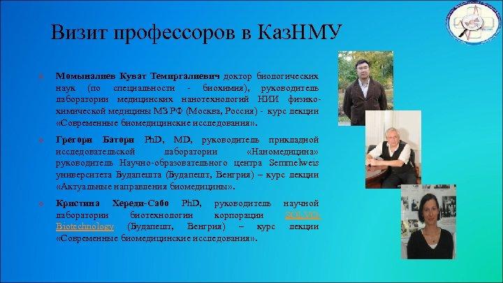 Визит профессоров в Каз. НМУ v v v Момыналиев Куват Темиргалиевич доктор биологических наук