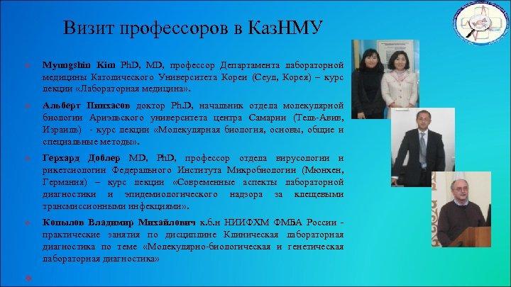 Визит профессоров в Каз. НМУ v v v Myungshin Kim Ph. D, MD, профессор