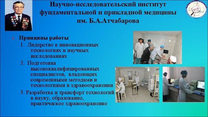 Научно-исследовательский институт фундаментальной и прикладной медицины им. Б. А. Атчабарова Ø Принципы работы 1.