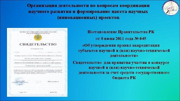 Организация деятельности по вопросам координации научного развития и формирование пакета научных (инновационных) проектов Постановление