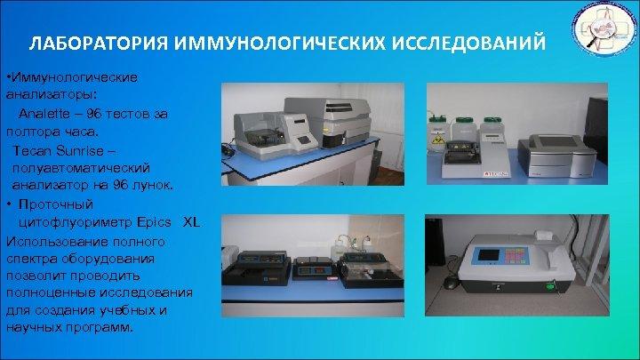 ЛАБОРАТОРИЯ ИММУНОЛОГИЧЕСКИХ ИССЛЕДОВАНИЙ • Иммунологические анализаторы: Analette – 96 тестов за полтора часа. Tecan