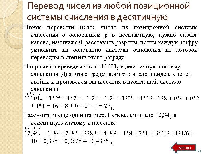 Перевод чисел из любой позиционной системы счисления в десятичную Чтобы перевести целое число из
