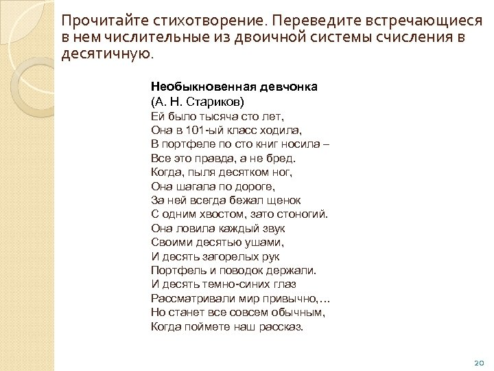 Прочитайте стихотворение. Переведите встречающиеся в нем числительные из двоичной системы счисления в десятичную. Необыкновенная