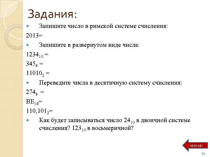 Задания: Запишите число в римской системе счисления: 2013= Запишите в развернутом виде числа: 123410