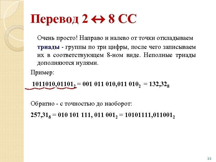 Перевод 2 8 СС Очень просто! Направо и налево от точки откладываем триады -