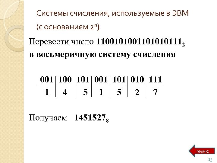 Системы счисления, используемые в ЭВМ (с основанием 2 n) Перевести число 11001010011010101112 в восьмеричную