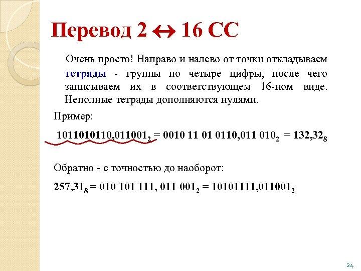 Перевод 2 16 СС Очень просто! Направо и налево от точки откладываем тетрады -
